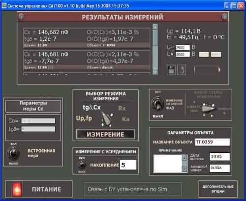 Программное обеспечение СА7100