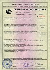 Сертификат СА210