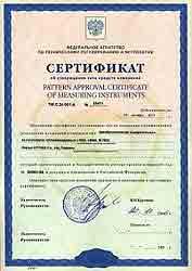 Сертификат СА230