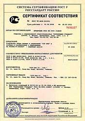 Сертификат СА507